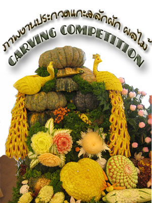 Carving Competition